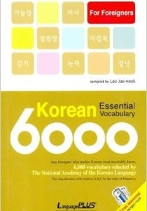 6000Korean_vocabulary