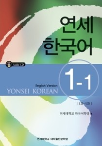 Yonsei_korean1-1