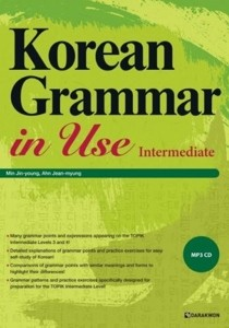 koreangrammarinuse_intermediate