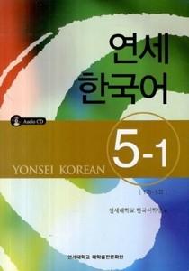 yonsei_51