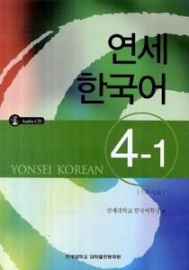 yonseikr_4
