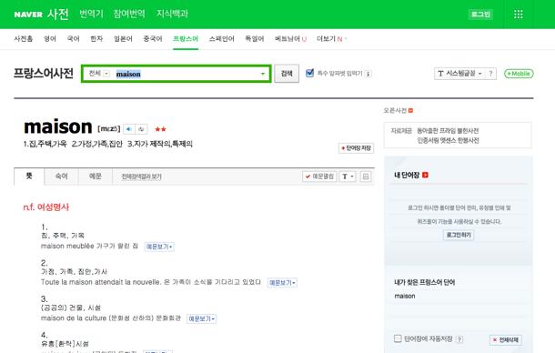 Exemple recherche dictionnaire français - coréen Naver