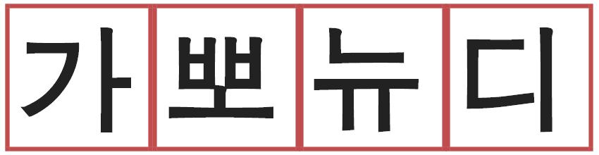 Exemple de syllabes avec 2 lettres en coréen
