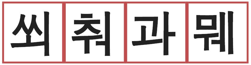 Exemple avec des voyelles complexes dans une syllabe en coréen