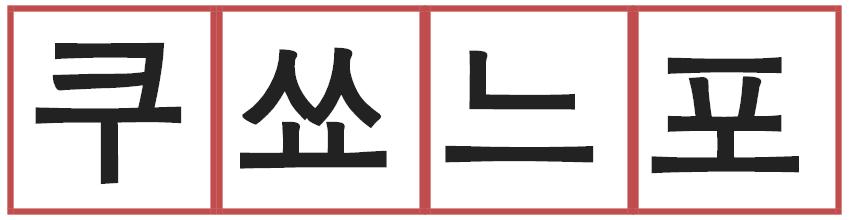 Exemple avec des voyelles horizontales dans une syllabe en coréen